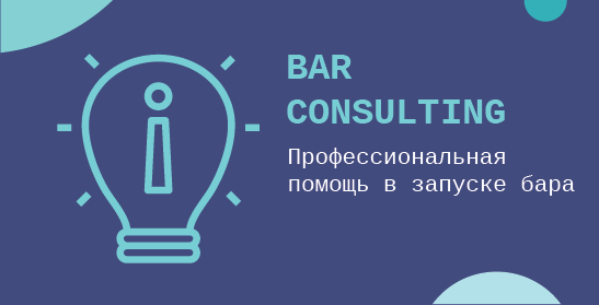 Bar Consulting
